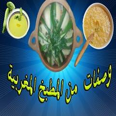 وصفات من المطبخ المغربية Recipes from Moroccan cuisine