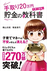 手取り20万円 子育て家族の貯金の教科書 単行本