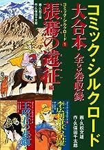 コミック・シルクロード 大合本 全3巻収録
