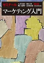 表紙: ゼミナール マーケティング入門 第2版 (日本経済新聞出版) | 嶋口充輝