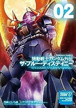表紙: 機動戦士ガンダム外伝 ザ・ブルー・ディスティニー(2) (角川コミックス・エース)   たいち 庸