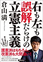 表紙: 右も左も誤解だらけの立憲主義 | 倉山満