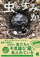 表紙: 虫のすみか―生きざまは巣にあらわれる | 小松貴