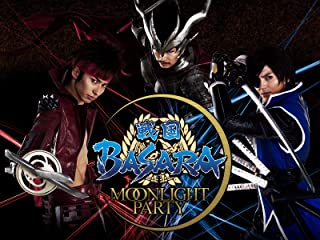 戦国BASARA MOOLIGHT PARTY