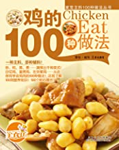 鸡的100种做法 (家常主料100种做法丛书)