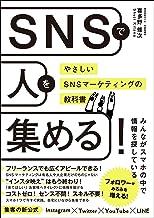 表紙: SNSで人を集める! やさしいSNSマーケティングの教科書 | 喜多野 修次