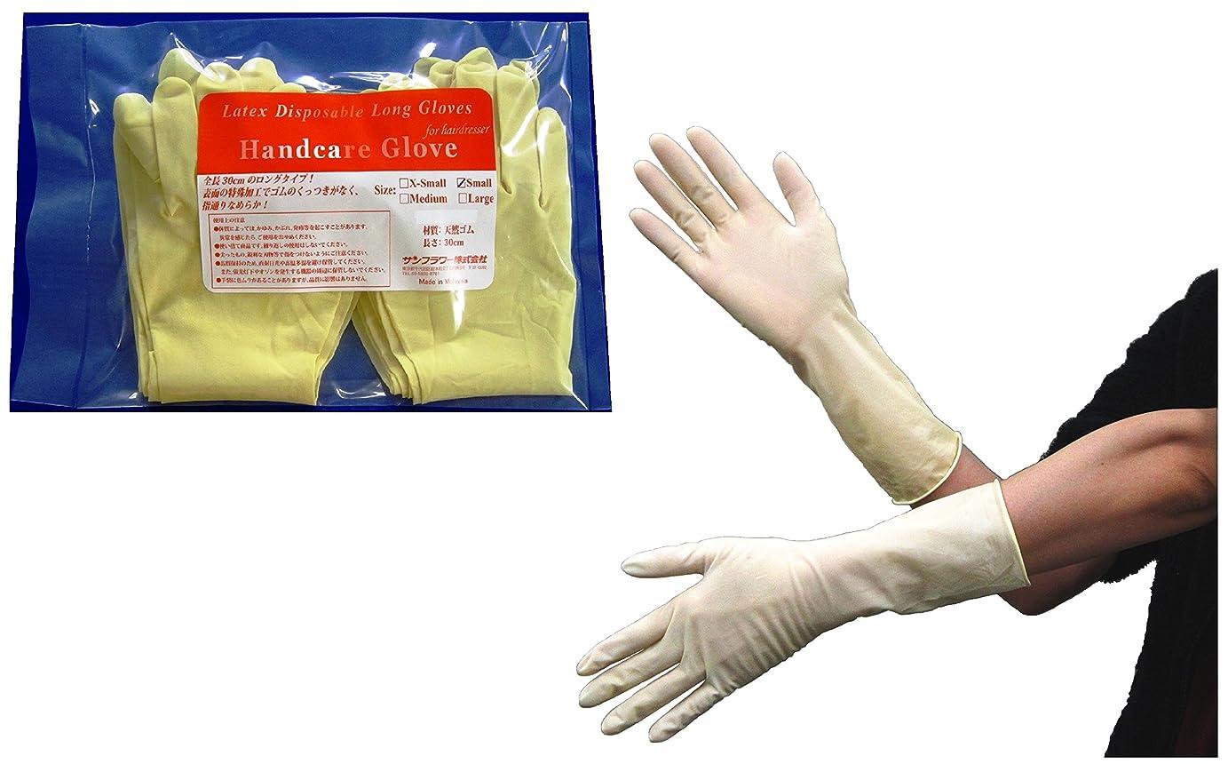 適切な盗賊北米【20枚包装】サンフラワー ハンドケアグローブ ゴム手袋 20枚入り (XSサイズ)