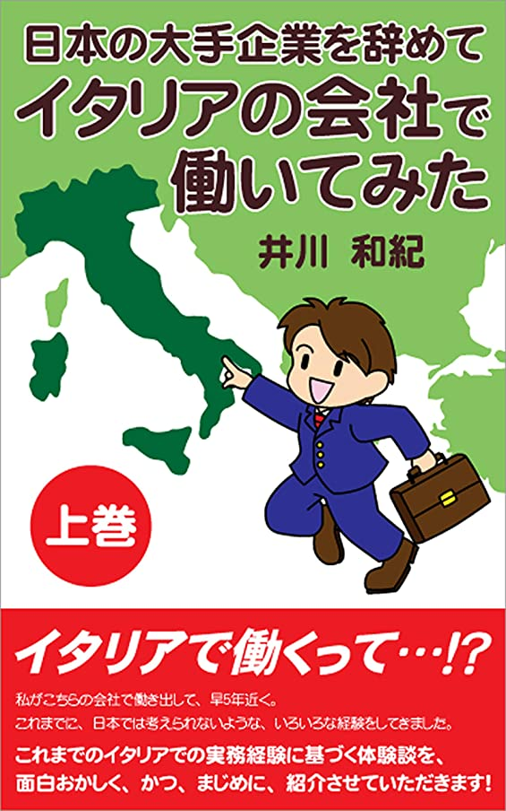 船外トロリー理解する日本の大手企業を辞めてイタリアの会社で働いてみた 上巻