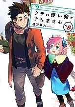 ウチの使い魔がすみません(9) (アフタヌーンコミックス)