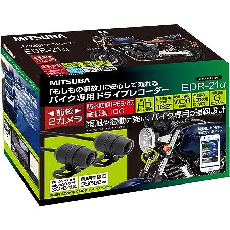 MITSUBA 【ミツバサンコーワ】 バイク専用ドライブレコーダー 前後2カメラ搭載スタンダードモデル 【品番】 EDR-21A