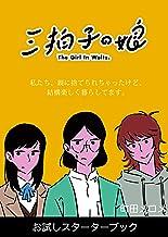 表紙: 三拍子の娘 お試しスターターブック | 町田メロメ