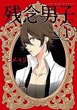 表紙: 残念男子。: 1 (comic POOL) | ヒメユリ