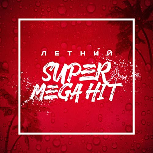 Летний SuperMegaHit