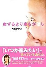 表紙: 案ずるより産むが優し (扶桑社BOOKS) | 大葉 ナナコ