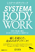 表紙: システマ・ボディワーク | 北川貴英