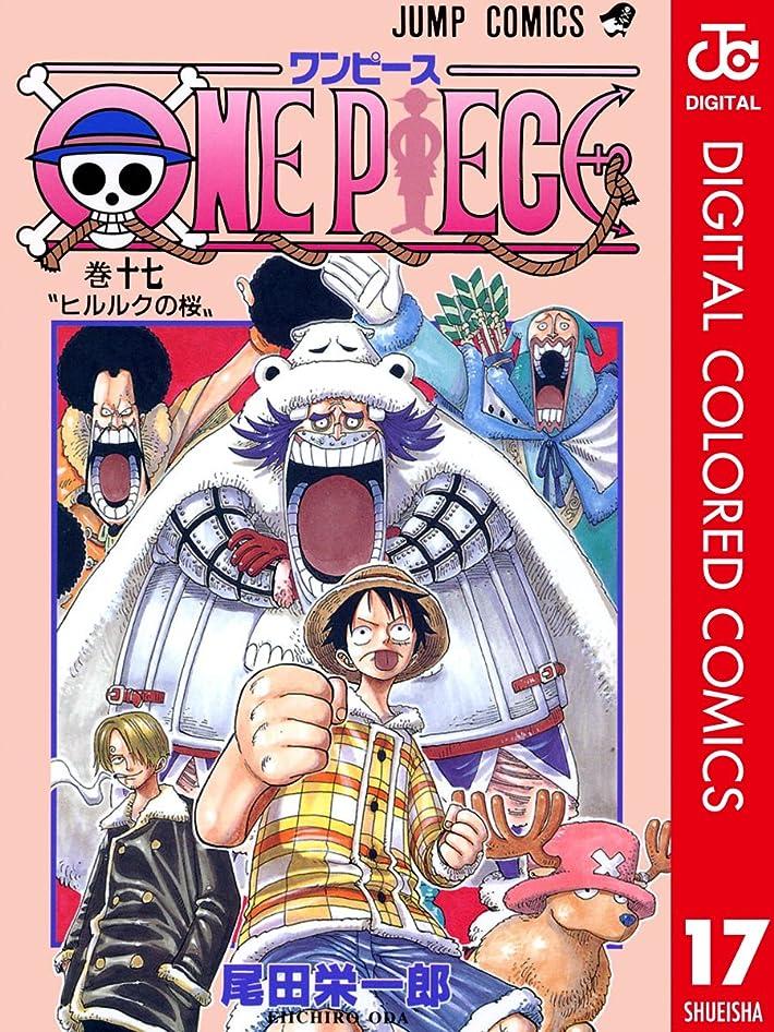 ご注意太い人ONE PIECE カラー版 17 (ジャンプコミックスDIGITAL)