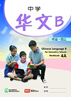 Chinese Language 'B' Workbook 4A for Secondary Schools