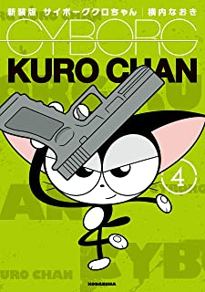 新装版 サイボーグクロちゃん(4) (コミッククリエイトコミック)...