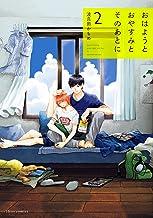 表紙: おはようとおやすみとそのあとに 2【電子特典付き】 (フルールコミックス) | 波真田かもめ