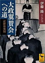 表紙: 大政翼賛会への道 近衛新体制 (講談社学術文庫)   伊藤隆