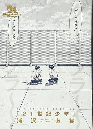 21世紀少年 完全版 (ビッグコミックススペシャル)