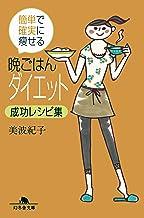 表紙: 簡単で確実に瘦せる 晩ごはんダイエット成功レシピ集 (幻冬舎文庫) | 美波紀子