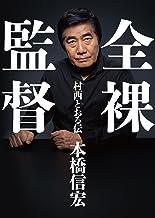 表紙: 全裸監督 村西とおる伝 | 本橋 信宏