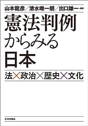 憲法判例からみる日本---法×政治×歴史×文化