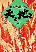 表紙: 天と地と(二) (角川文庫) | 海音寺 潮五郎