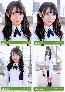 【柿崎芽実】 公式生写真 欅坂46 アンビバレント 封入特典 4種コンプ...