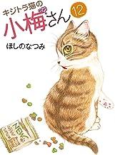 表紙: キジトラ猫の小梅さん(12) (ねこぱんちコミックス) | ほしのなつみ