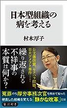 表紙: 日本型組織の病を考える (角川新書) | 村木 厚子