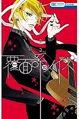 覆面系ノイズ 10 (花とゆめコミックス) Kindle版