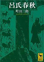 表紙: 呂氏春秋 (講談社学術文庫) | 町田三郎