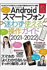 Androidスマートフォン迷わず使える操作ガイド2021-2022(超初心者向け/幅広い機種に対応) Kindle版