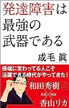 表紙: 発達障害は最強の武器である (SB新書) | 成毛 眞