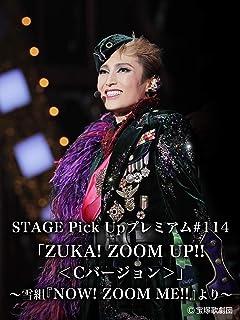 STAGE Pick Up プレミアム#114「ZUKA! ZOOM UP!!<Cバージョン>」~雪組『NOW! ZOOM ME!!』より~
