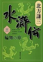 表紙: 水滸伝 三 輪舞の章 (集英社文庫) | 北方謙三