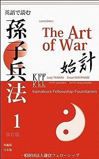 The art of war: eigo de yomu sonshi heihou jusan bun no ichi shikei (Japanese Edition)
