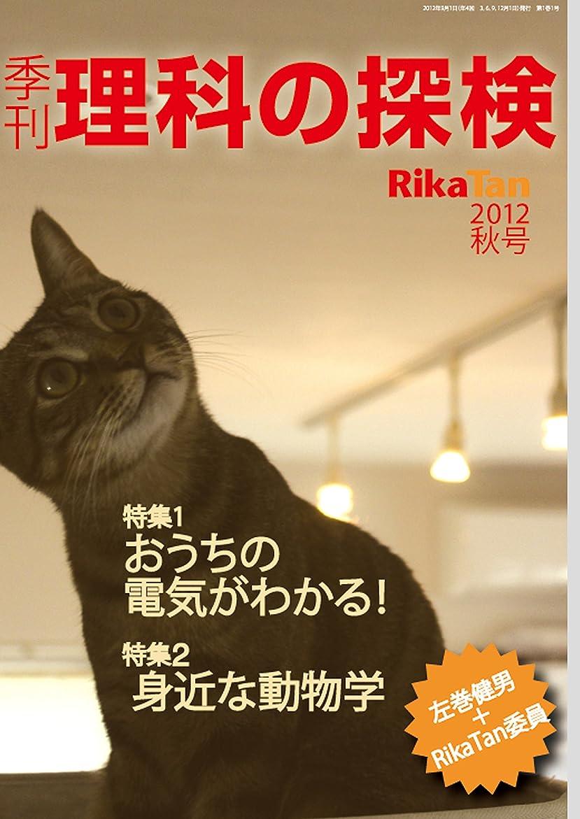 ヤギ強度オーロック理科の探検 2012年秋号 [雑誌]