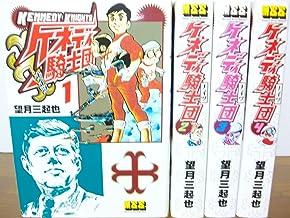 ケネディ騎士団 コミック 全4巻完結セット (マンガショップシリーズ)