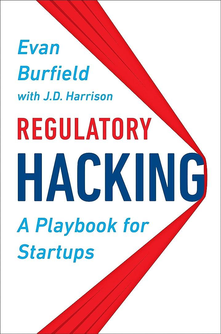 舗装巨大な先住民Regulatory Hacking: A Playbook for Startups (English Edition)