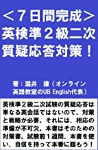 Practice for the Q and A session of Eiken Pre second grade interview test to be completed in seven days (Japanese Edition)