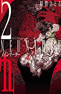 九~neuntote~ 2 (ボニータ・コミックス)