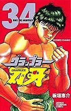 表紙: グラップラー刃牙 34 (少年チャンピオン・コミックス) | 板垣恵介