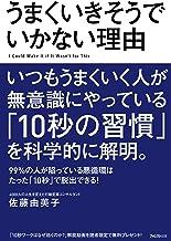 表紙: うまくいきそうでいかない理由 | 佐藤由美子