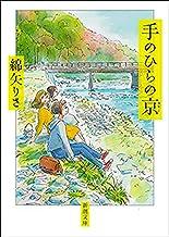 表紙: 手のひらの京(新潮文庫) | 綿矢りさ