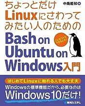 表紙: ちょっとだけLinuxにさわってみたい人のための Bash on Ubuntu on Windows入門 | 中島能和