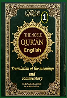 The Noble Qur'ân English (part 01): Translation of the meanings and commentary (The Noble Qur'ân English Translation of th...