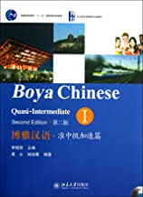 Boya Chinese: Quasi-intermediate, Vol. 1, 2nd Edition